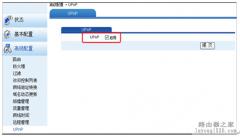 华为路由器如何开启UPnP?