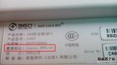 360路由器设置网址是什么?