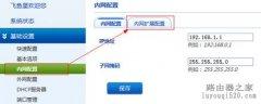 飞鱼星路由器内网DHCP地址分配设置方法