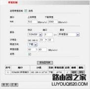 IP-COM无线路由器限速设置教程