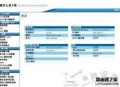贝尔金Belkin路由器中文设置图文教程
