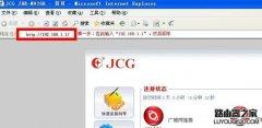 JCG无线路由器安装设置教程图解