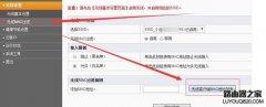 无线路由器mac地址绑定防蹭网的方法