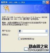 路由器设置方法及常见的网络错误代码
