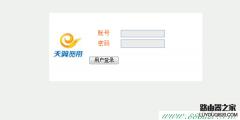 为什么输入192.168.1.1出现(显示)中国电信?
