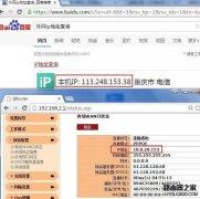路由器wan口和外网ip不一样怎么办