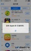 apple id被停用了怎么办?苹果Apple ID号被禁用如