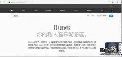 苹果手机使用iTunes软件连接电脑的操作方法