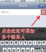 苹果手机怎么群发短信 苹果手机群发短信教程