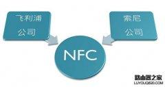 NFC功能是什么?手机NFC功能有什么用