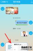 手机qq接的文件在哪 手机QQ接收的文件保存路径