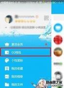 手机QQ账户余额怎么查询