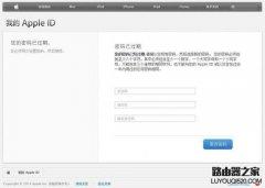 AppleID密码总是过期怎么办?