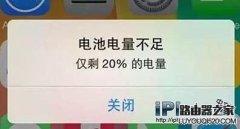 iPhone6S没电怎么办?简单设置让待机时间更久