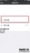微信朋友圈iPhone7Plus小尾巴