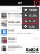 微信扫一扫怎么翻译英文 微信扫一扫翻译英文教