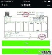 微信电子发票怎么开 微信开电子发票方法介绍