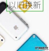 旧iPhone换购iPhoneSE方法教程