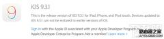 升级iOS9.3.1后苹果应用程序内连接失效解决方