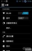 手机连不上网怎么办!WIFI/WLAN连接设置教程图解