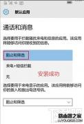 Win10手机版怎么设置来电黑名单 Win10手机版开