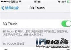 iPhone6S的3DTouch没反应怎么办?