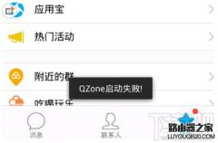 手机QQ启动QZone失败怎么办 手机QZone启动失败解决