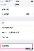 iPhone6s LED灯闪烁提醒怎么