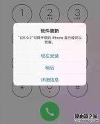 苹果手机ios9.2总是提示升级