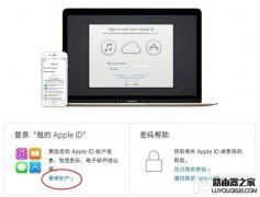 为iPhone6s Apple ID开启两步验证教程