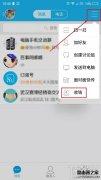 手机QQ怎么收钱 手机QQ收钱教程