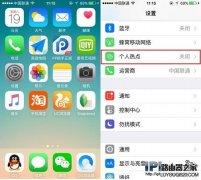 iPhone6s设置无线热点图文教程
