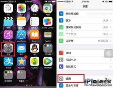 iPhone6s怎么开启访问限制?