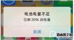 iPhone电量不足20%怎么设置省电防止iPhone自动关机