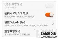 小米/红米手机WLAN热点怎么设置
