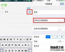 iPhone手机如何在锁屏界面查看提醒事项