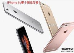 iPhone6s哪个颜色好看?