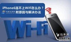 iPhone6手机连不上Wifi怎么办?
