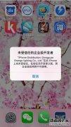 """IOS9提示""""未受信任的企业级开发者""""怎么解决"""