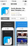 iOS9如何拦截广告?iPhone拦截广告方法教程