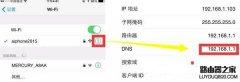 iPhone6手机锁屏WiFi自动断开怎么办