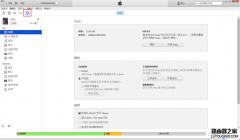 iTunes数据备份与恢复教程