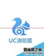 手机UC浏览器怎样离线缓存小说?