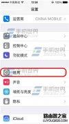 iPhone6 plus通讯录加密怎么设置