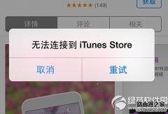 苹果itunes store无法连接怎么办?