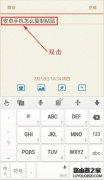 安卓手机怎么复制粘帖文字