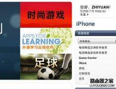 苹果中国区App Store充值购买教程