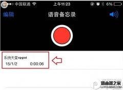 苹果iphone手机里的录音怎么导出