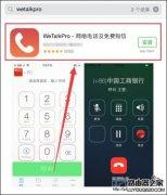 iPhone6打电话时如何进行通话录音?