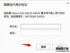 网件netgear无线路由器设置